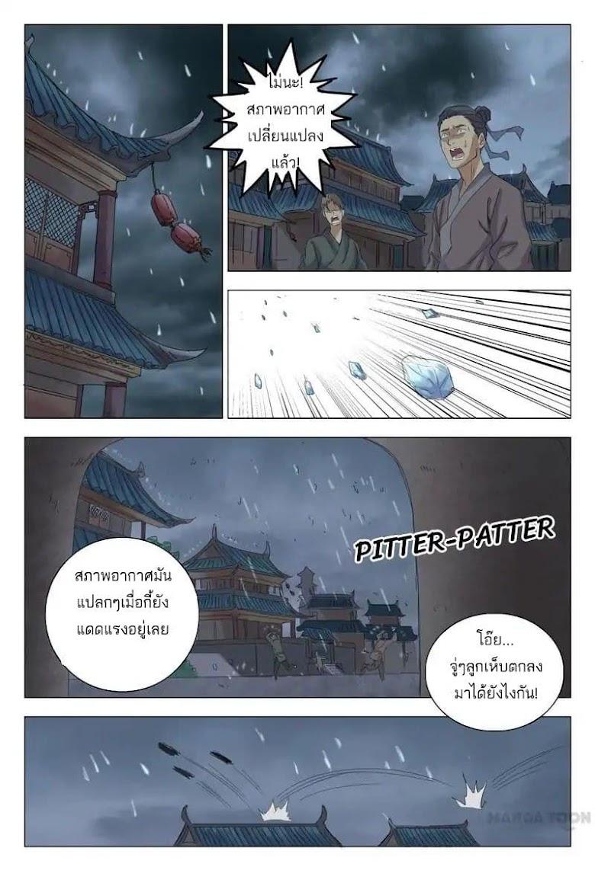 Master of Legendary Realms - หน้า 3