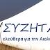 Εκδήλωση με θέμα «Συζητάμε ελεύθερα για την Αιολική Ενέργεια» οργανώνει η ΕΛΕΤΑΕΝ στις 16 Φεβρουαρίου