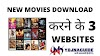 कोई भी New HD Movies Dowload कैसे करे? - Yojnaguide