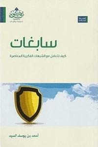 كتاب سابغات