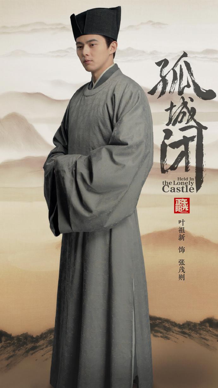 Held in the Lonely Castle cdrama Ye Zuxin