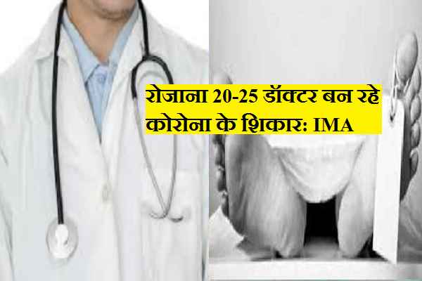 329-doctors-death-in-corona-second-wave-news-update-in-india
