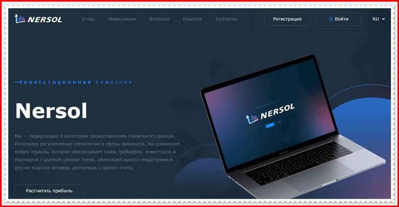 Мошеннический сайт nersol.com – Отзывы, развод! Компания NERSOL мошенники