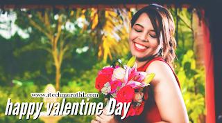 व्हॅलेंटाईन डे शुभेच्छा  valentine Day shubhechha
