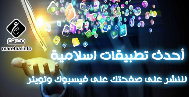أحدث تطبيقات اسلامية 2017 تنشر على صفحتك على فيسبوك وتويتر twitter - facebook