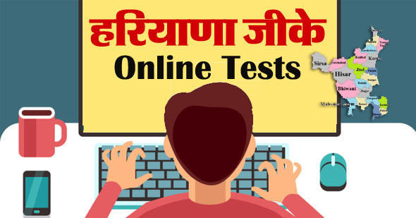 haryana quiz in hindi