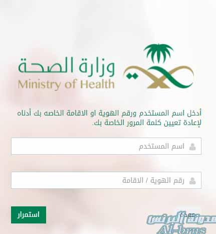 استعادة كلمة السر لمسؤولي وزارة الصحة