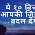 ये १० विचार आपकी ज़िन्दगी बदल देंगे।  -  Hindi Motivational Quotes and Thought