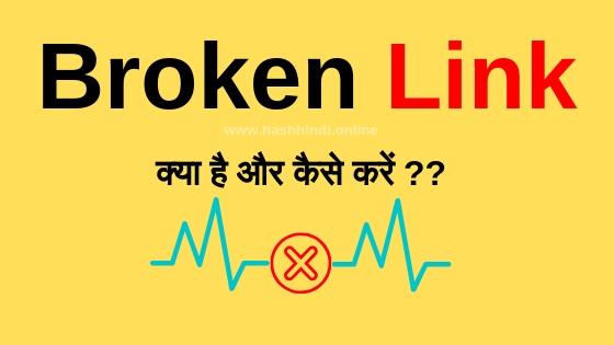 broken link kya hai