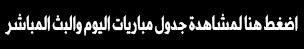 موقع ماي كورة مباريات اليوم بث مباشر موبايل My Koora Mobile HD
