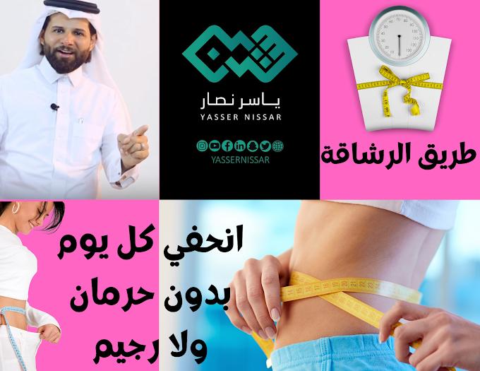 افضل دكتور سمنة في جدة..احجز ياسر نصار استشاري وأخصائي العلاج النفسي للسمنة