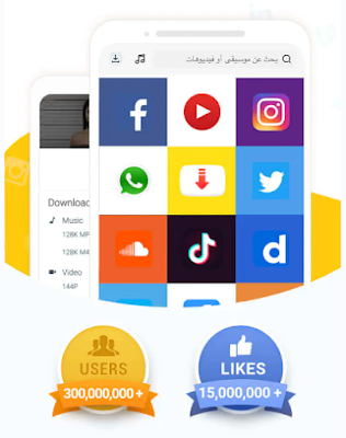 تحميل تطبيق SnapTube للأندرويد والكمبيوتر. كيفية تنزيل برنامج سناب تيوب الأحمر القديم أو سناب تيوب الأصفر الجديد. طريقة تحميل الفيديوهات والمقاطع الصوتية بإستعمال تطبيق سناب تيوب المجاني.