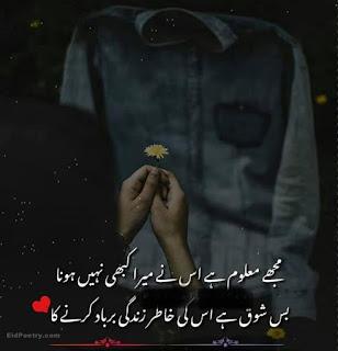Mujhe maloom hai isne mera kabhi nahi hona