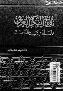 تحميل كتاب تاريخ الفكر العربي إلى أيام ابن خلدون pdf - عمر فروخ