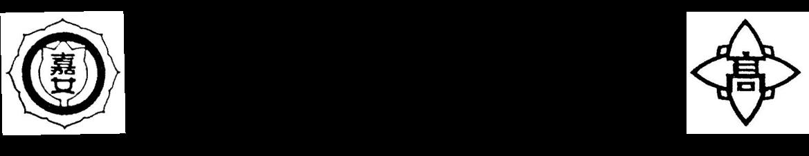 福岡県立嘉穂高等女学校&嘉穂東高等学校同窓会福岡支部のロゴ画像