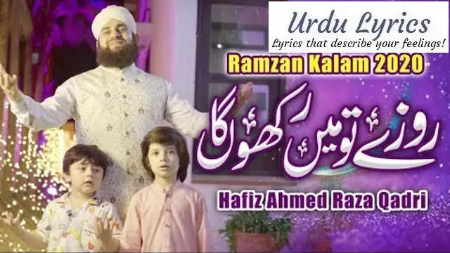 Roze to Main Rakhunga Lyrics - Hafiz Ahmed Raza Qadri