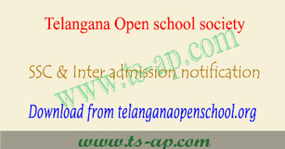 TS open school admissions 2018,toss 10th & inter admission notification 2018,ts open school application form 2018