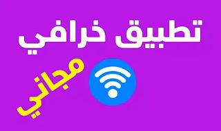 تطبيق خرافي مجاني لمعرفة كلمة سر الواي فاي قانونيا بسهولة  !!؟