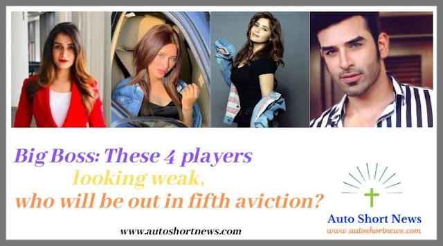 Big Boss These 4 players looking weak, who will be out in fifth aviction