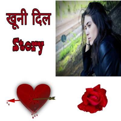 Khooni Dil - A Love Story