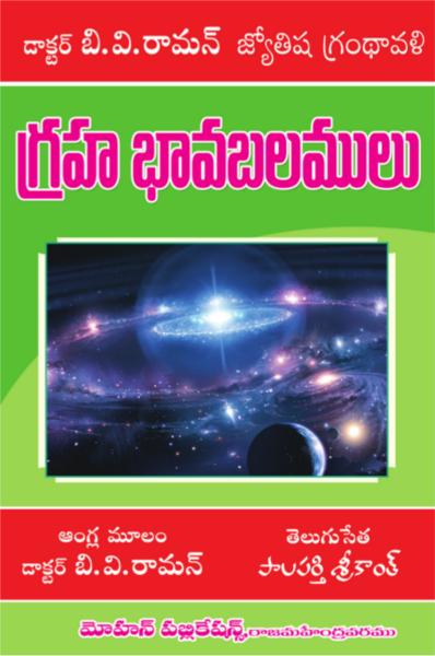 Graha Bhava Balamulu: Graha Bhava Balamulu, Graha BhavaBalamulu, GrahaBhavaBalamulu, Graha Bhava, Graha Balamulu, Grahamu, Grahamulu, Jyotisham, Jotisham, Jotisha, Jyotishyamu, Astrology, B.V.Raman, B. V. Raman, Mohan Publications,గ్రహ భావ బలములు | Graha Bhava Balamulu | GRANTHANIDHI | MOHANPUBLICATIONS | bhaktipustakalu