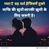 New Love Shayari | True Love Status, Best Love Sms Love Quotes