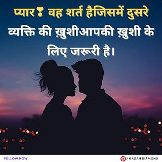 new Love Shayari