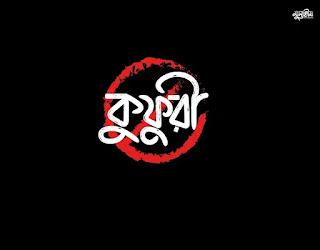 See the best Bengali Islamic typography, Bangla Lettering design. font. bangla font. Islamic. bangladesh. bangla logo. kufuri