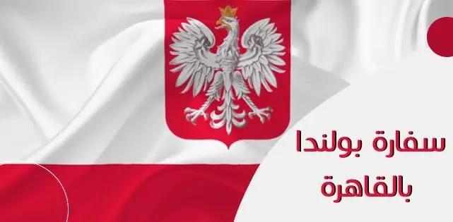سفارة بولندا بالقاهرة