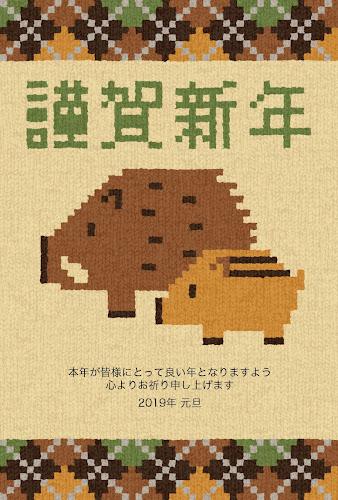 並んだ猪の編み物デザインの年賀状(亥年)