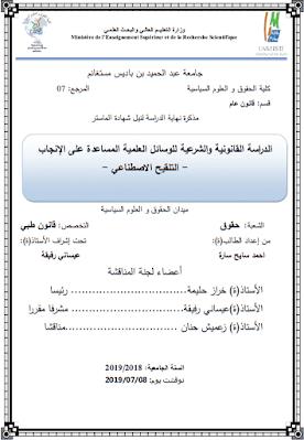 مذكرة ماستر: الدراسة القانونية والشرعية للوسائل العلمية المساعدة على الإنجاب (التلقيح الاصطناعي) PDF