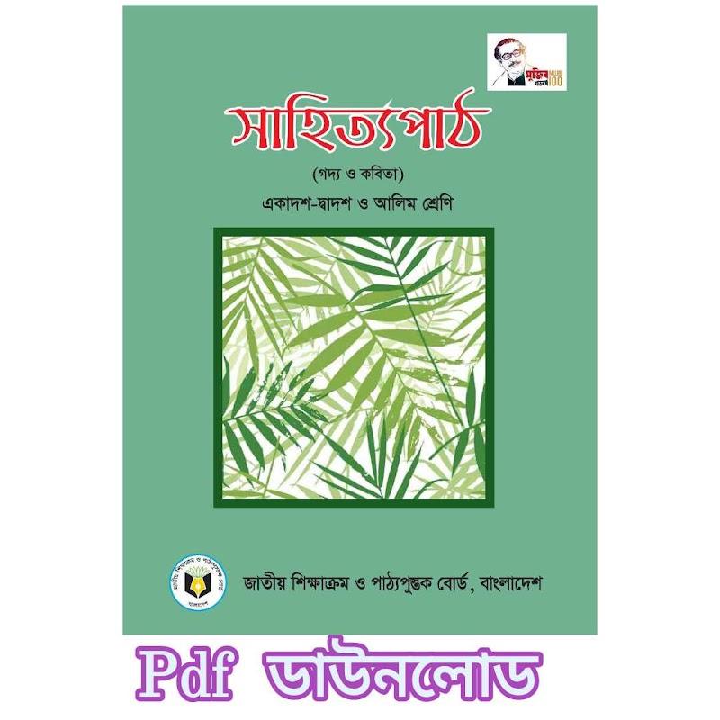 সাহিত্যপাঠ - Hsc Bangla New Syllabus 2020-21 Pdf download Nctb Book
