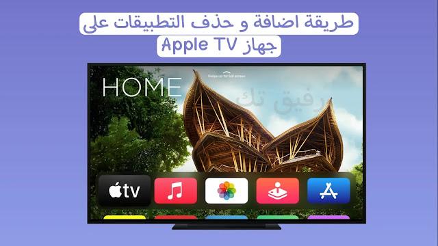 كيفية إضافة أو إزالة التطبيقات على أبل  تي في Apple TV
