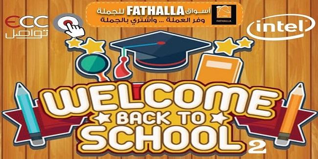 عروض فتح الله من 31 يناير حتى 21 فبراير 2020 العودة الى المدارس