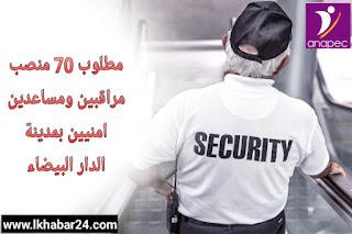 هام جدا مطلوب 70 منصب شغل مراقبين ومساعدين امنيين بالدار البيضاء
