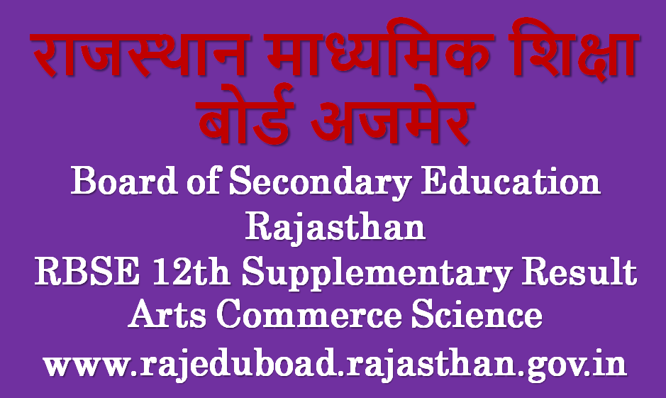 RBSE 12th Supplementary Result 2021, Rajasthan Board 12th Class Spplementay Result 2020, BSER 12th Exam Supply Result 2020