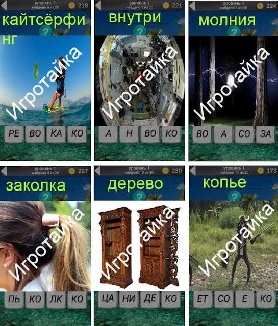 1100 слов загадок заколка, дерево, копье ответы на 1 уровень