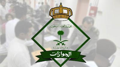 الجوازات السعودية تفصح عن مفاجأة بشأن منع تجديد الزيارات العائلية لمخالفين المرور