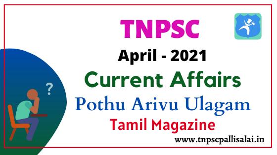 Current Affairs April 2021 Tamil Magazine