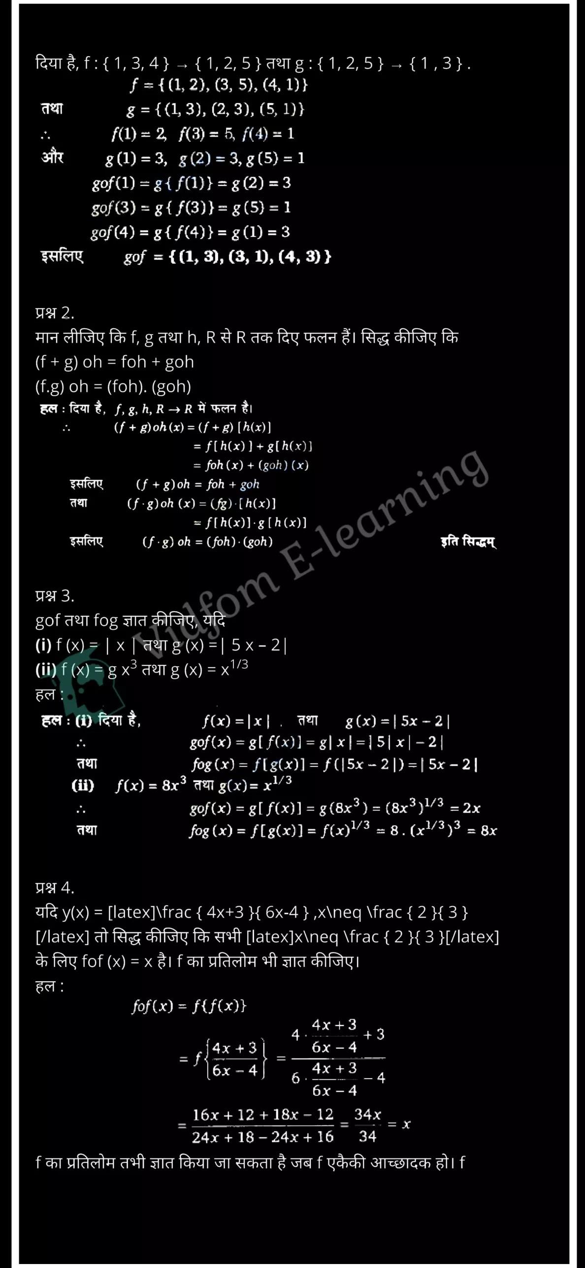 class 12 maths chapter 1 night hindi medium17