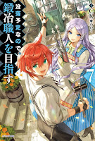 Botsuraku Yotei Nanode, Kajishokunin wo Mezasu / Expecting to Fall into Ruin, I Aim to Become a Blacksmith Light Novel Online Capa Volume 7