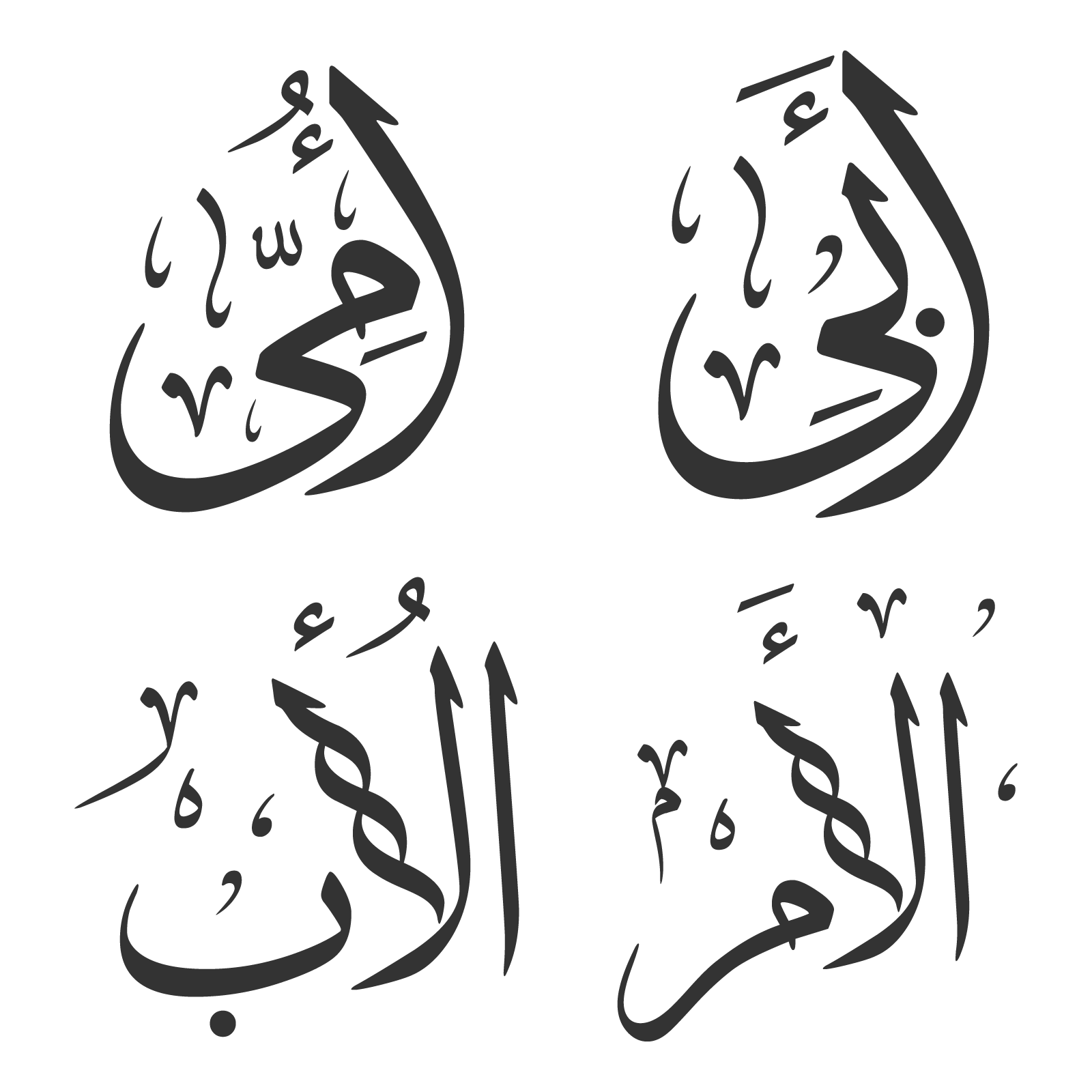 Ummi Wa Abi  scripts vector svg eps psd ai pdf png download free #Ummi #Abi #arab #arabic #islam #vectors #fonts #vector #svg #eps