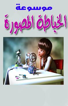 تحميل موسوعة الخياطة المصورة pdf