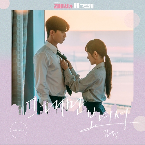 Kim Na Young – What's Wrong with Secretary Kim OST Part.5
