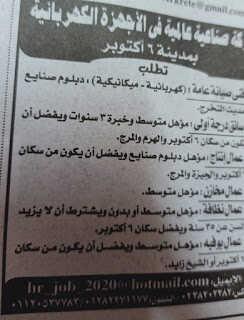 عاجل وظائف اهرام الجمعة 2020/06/05 العدد الأسبوعي 5 يونيو 2020