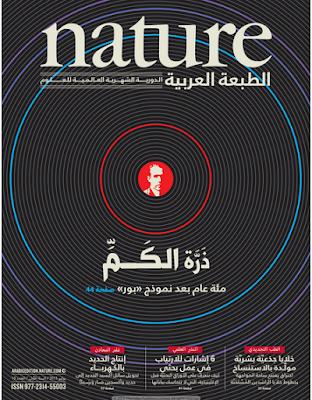مجلة nature الطبعة العربية pdf