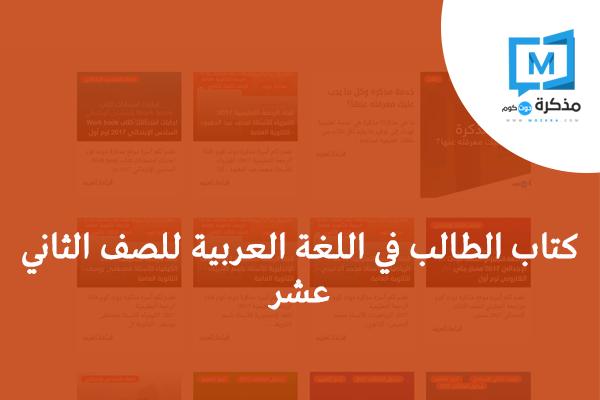كتاب الطالب في اللغة العربية للصف الثاني عشر