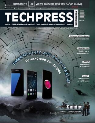 Techpress [τεύχος 77] - Διαβάστε το τεύχος Οκτωβρίου 2016