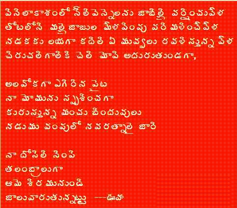 Telugu Love Failure Quotes In English Telugu Love Quotes For Lovers