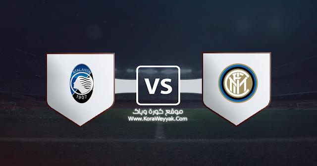 نتيجة مباراة انتر ميلان وأتلانتا اليوم الأحد 8 نوفمبر 2020 في الدوري الايطالي